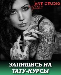 Запись на курсы татуировки в СПб