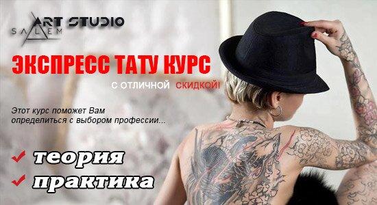Экспресс курс обучения татуировке в СПб