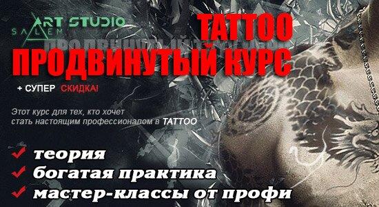 Продвинутый курс обучения тату в Санкт-Петербурге от студии САЛЕМ